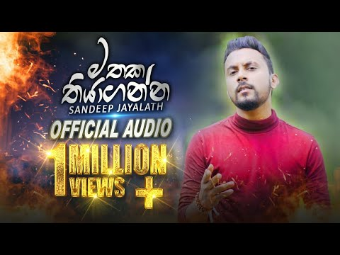 Mathaka Thiyaganna | මතක තියාගන්න | Sandeep Jayalath | Official Audio