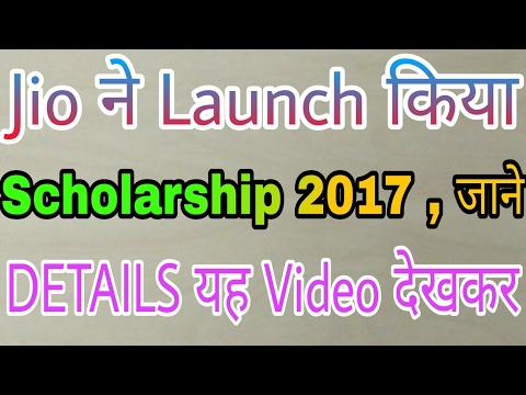 Reliance Jio Scholarship 2017 : Class 10th to Post Graduation | Indian Techno Guy