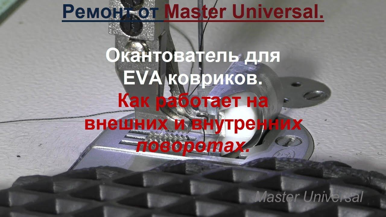 Окантователь для EVA ковриков. Как работает на внешних и внутренних поворотах. Видео № 715.