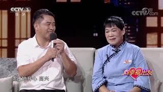 [向幸福出发]妻子身患重病绝处逢生 丈夫痴心追随深情守候| CCTV综艺 - YouTube