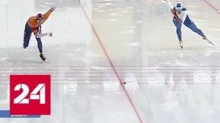Российские конькобежцы феерично выступили на Евро-2018 - Россия 24