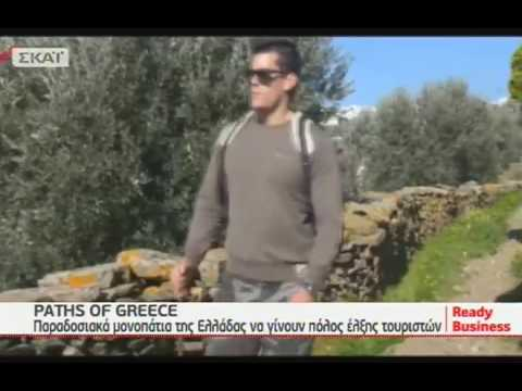 Ready Business : Μονοπάτια της Ελλάδας - Paths of Greece