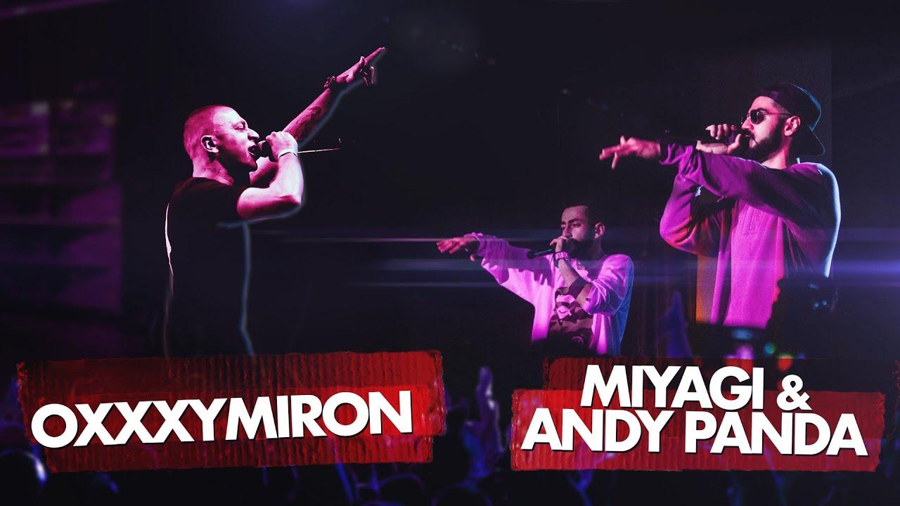 MIYAGI & ANDY PANDA vs OXXXYMIRON. ЧАСТЬ 2