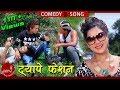 New Nepali Hit Comedy Song | Tyape Fashion - Rajkumar Tarali & Bhagawata KC Ft. Madhu Bibas & Dipasa