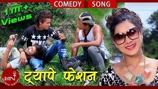 New Nepali Hit Comedy Song 2015 Tyape Fashion HD