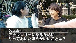 木佐彩子さんとアナウンサー志望の学生たち さまざまな話題を本音でトー...