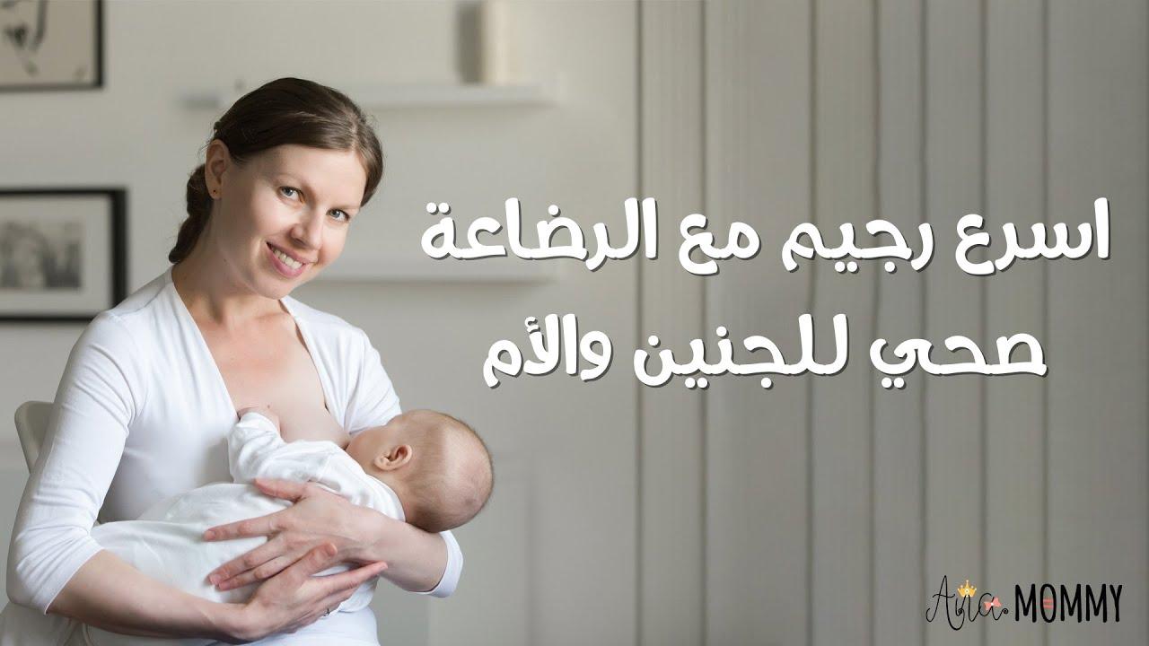 وصفة رجيم سريع أثناء الرضاعة الطبيعية رجيم المرضعات Youtube