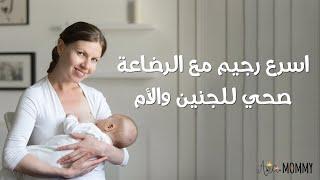 وصفة رجيم سريع أثناء الرضاعة الطبيعية