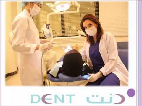 Dent Clinics مجمع عيادات دنت 15