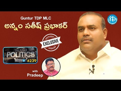Guntur TDP MLC Annam Sateesh Prabhakar Full Interview || Talking Politics With iDream #239