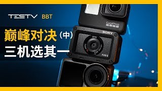 GoPro Action RX0 II运动相机如何选?(中)【BB Time第199期】