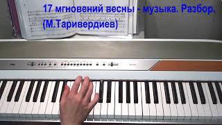 М.Таривердиев. Музыка из кф 17 мгновений весны. Разбор.