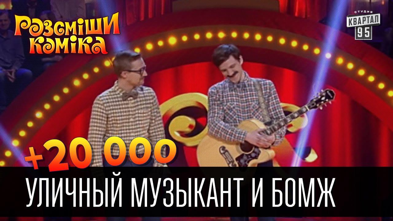 +20 000 - Уличный музыкант и бомж | Рассмеши комика 2016