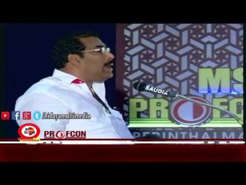 MSM Profcon 2017 | P K Basheer MLA | Perinthalmanna