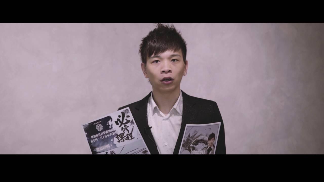 林溢欣 - 中文暑期課程2016 - YouTube