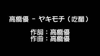 高橋優   - ヤキモチ  【歌詞】