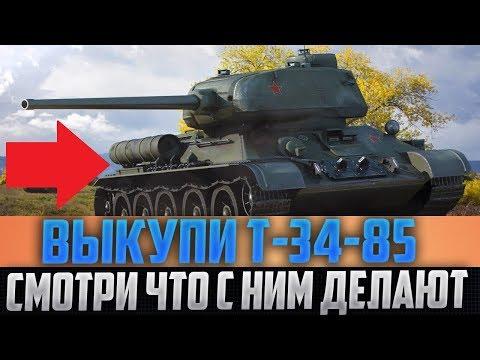 ВСЕ У КОГО ЕСТЬ Т-34-85 - РАДУЙТЕСЬ! СМОТРИТЕ ЧТО ДЕЛАЮТ С ВАШЕЙ МАШИНОЙ!