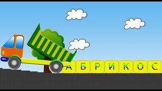 """Развивающие мультики. Грузовичок Тима """"Абрикос"""". Учим буквы и учимся читать. Мультики для детей."""