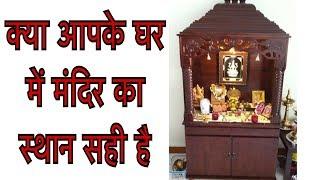 क्या आपके मंदिर का नार्थ ईस्ट स्थान सही है? KYA AAPKE MANDIR KA NORTH EAST ISTHAN SAHI HAI