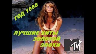 Лучшие хиты золотой эпохи MTV. Год 1998
