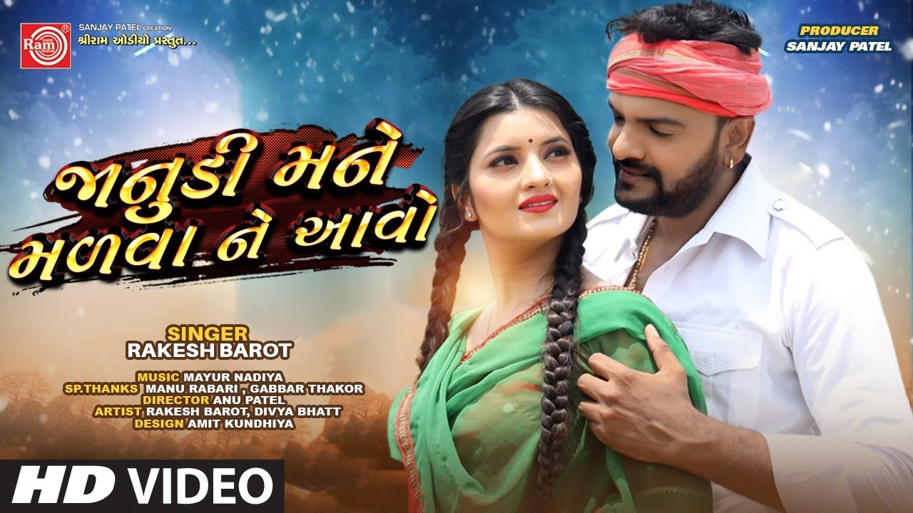 Janudi Mane Malva Ne Aavo ||Rakesh Barot ||New Gujarati Video Song 2020 ||Ram Audio