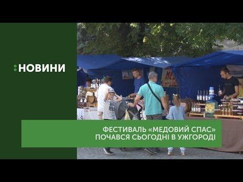 Фестиваль-ярмарок «Медовий спас» почався в Ужгороді
