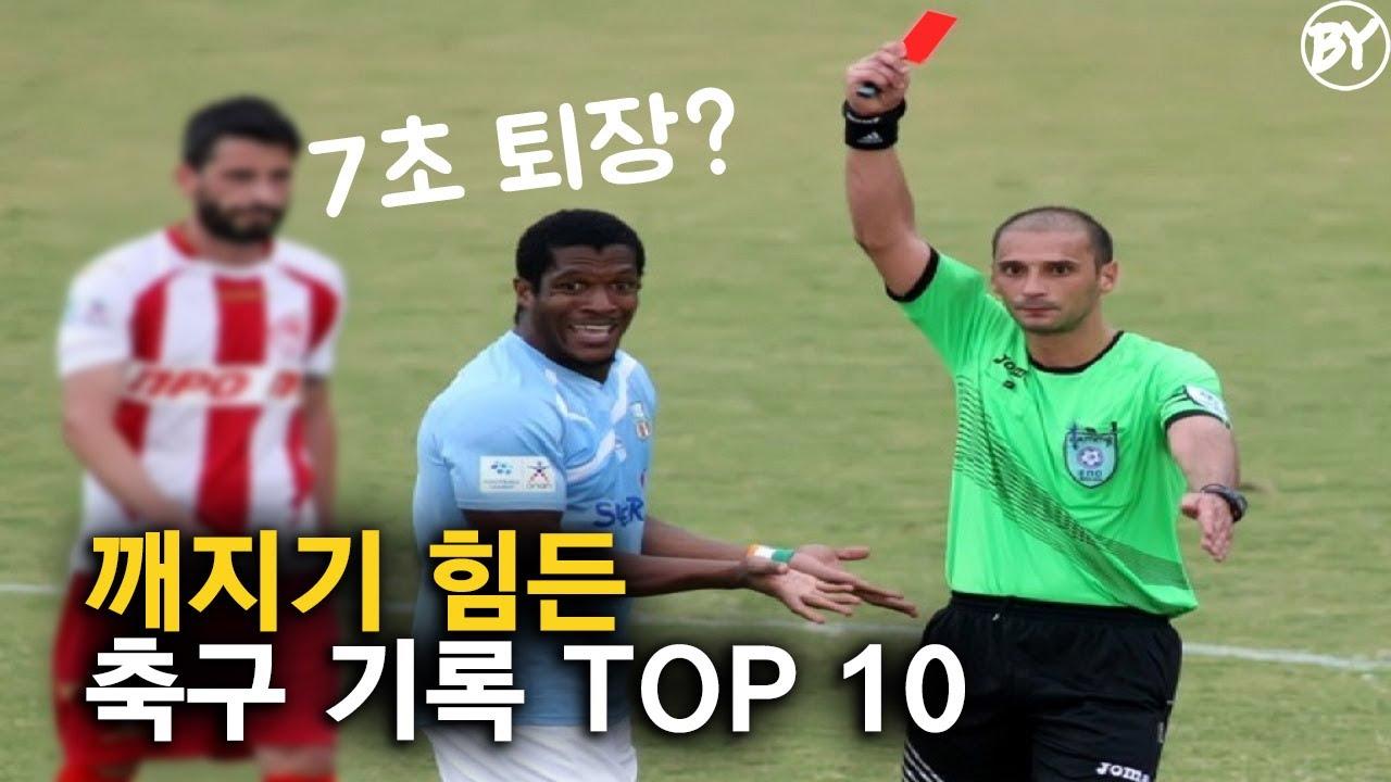 깨지기 힘든 축구 기록 TOP 10