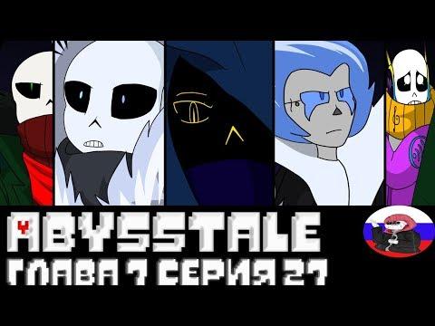 ◄Вышел на охоту►Comics - Abysstale  \