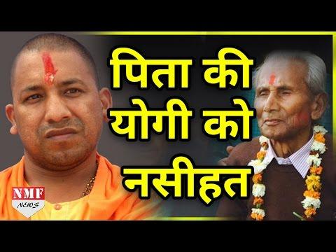 UP Chief Minister बनने के बाद Adityanath को उनके पिता ने दी बड़ी नसीहत