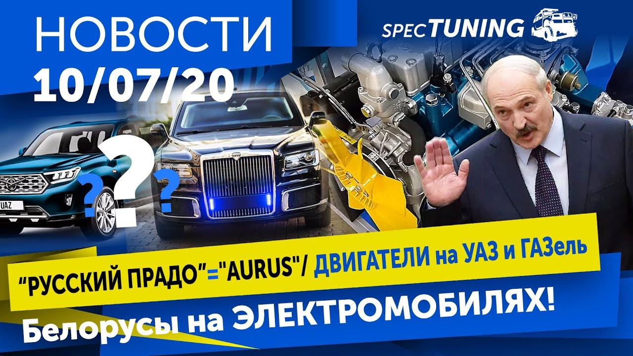 """Aurus"" вместо нового УАЗ «Русский Прадо»"