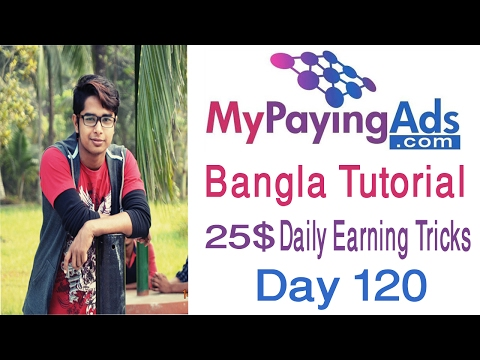 #MyPayingAds | My Paying Ads Bangla Tutorial | 25$ Daily Earning Tricks | MyPayingAds Strategy 2017