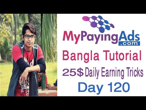 #MyPayingAds   My Paying Ads Bangla Tutorial   25$ Daily Earning Tricks   MyPayingAds Strategy 2017