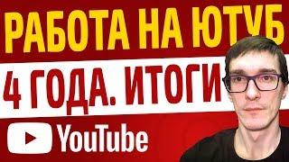 5 ПРАВИЛ Как заработать на YouTube и раскрутить канал БЕЗ ВЛОЖЕНИЙ. 4 ГОДА. ИТОГИ.