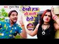 #Video | देखो हऊ तो गारी देतो | #Gunjan Singh | Malwa Ke Chachi Dehai Gari | Maghi Song 2021
