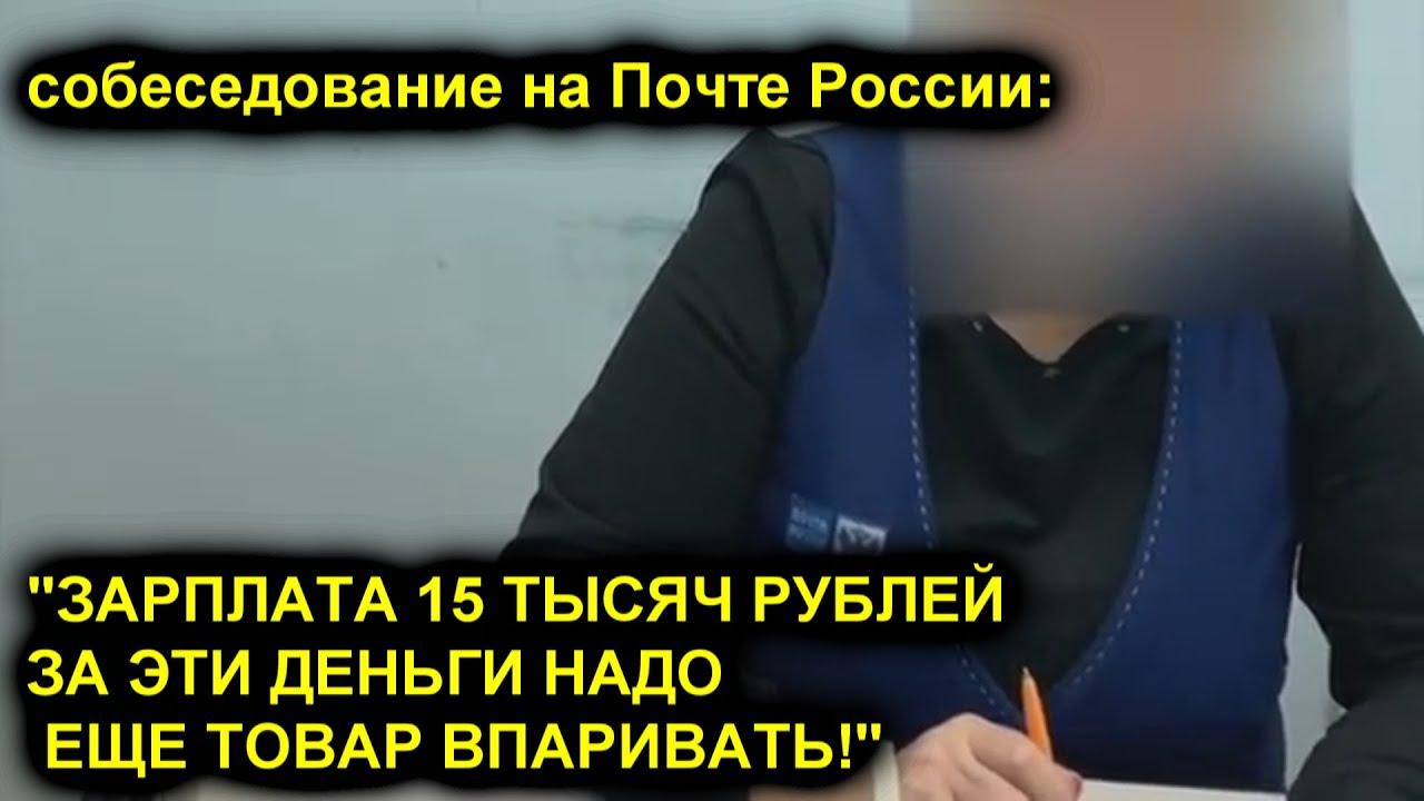 РАБСКИЙ ТРУД НА ПОЧТЕ РОССИИ ЗА 15 ТЫСЯЧ РУБЛЕЙ!