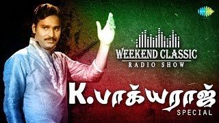 K. BHAGYARAJ - Weekend Classic Radio Show | K. பாக்கியராஜ் | RJ Mana | Tamil | HD Quality Songs