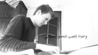 عزف أغنيه جمالك ما بيخلص #بيانو#حسين الديك