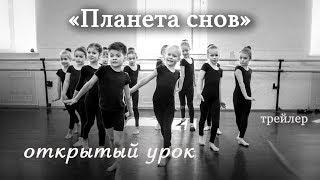 """танцевальный коллектив """"Планета снов"""", подготовительная группа, открытый урок 2018 (трейлер)"""