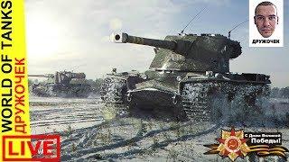 😤 ✮World of Tanks: ДНЕВНОЙ СТРИМ #96 (КБ🔫) (РАНДОМ) (ВОЕННЫЕ ИГРЫ)