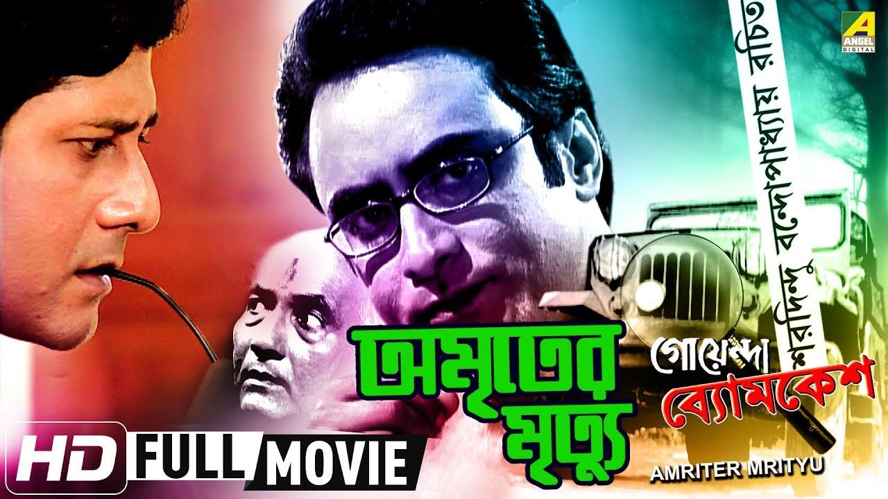Stories pdf bakshi bengali byomkesh all in