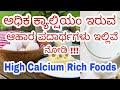 Calcium Foods in Kannada | Calcium Rich Foods in Kannada | Calcium Rich Vegetables in Kannada