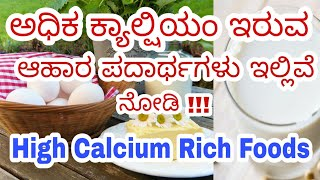 Calcium Foods in Kannada | Calcium Rich Foods in Kannada | Calcium Rich Vegetables in Kannada