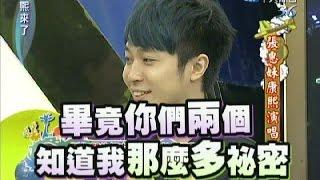 2011.09.28康熙來了完整版  張惠妹康熙演唱會Ⅰ