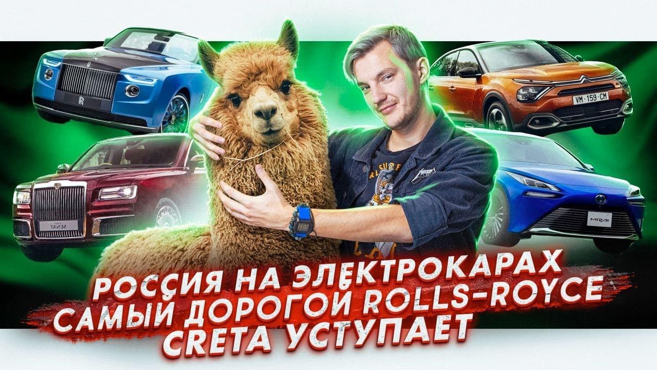 Россия перейдет на электрокары? | Самый дорогой Rolls-Royce | Creta теряет позиции