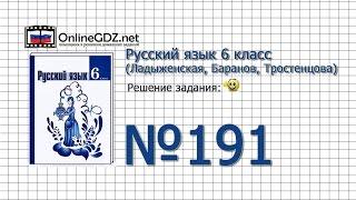 Задание № 191 — Русский язык 6 класс (Ладыженская, Баранов, Тростенцова)