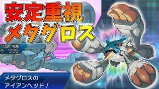 【ポケモンUSUM】コメパンを捨てたメタグロスの末路【ゆっくり実況】ポケモンウルトラサン・ムーン