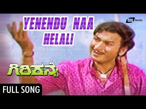 Giri Kanye –ಗಿರಿಕನ್ಯೆ | Yenendu Naa Helali | Dr Rajkumar | Jayamala | Kannada Video song