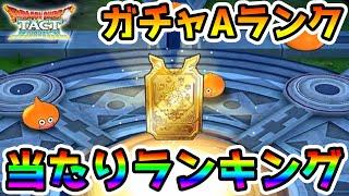【ドラクエタクト】ガチャ産Aランキング!! 絶対に欲しいモンスターとは!? #115【DQT】のサムネイル