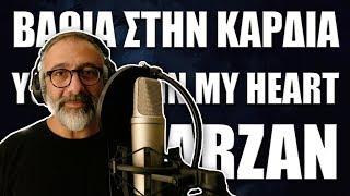 Άλεξ Παναγή - Βαθιά στην καρδιά/ You'll be in my heart (TARZAN Greek)