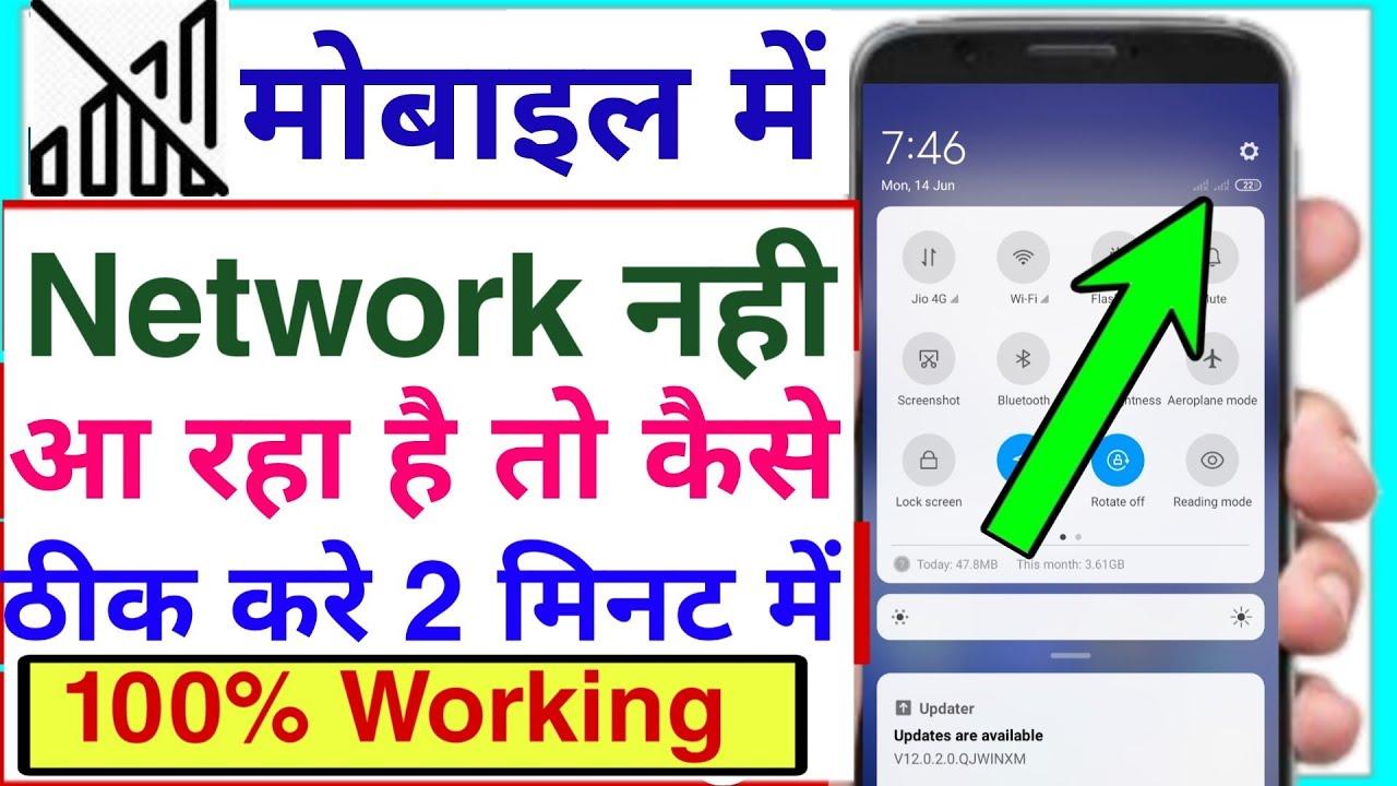 mobile me network nahi aa raha hai kya kare | how to fix mobile network problem
